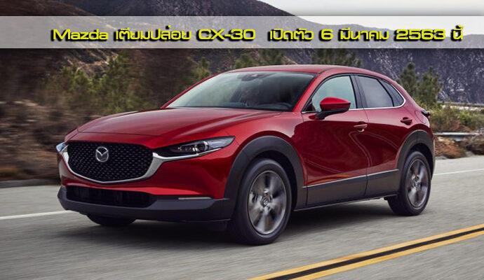 Mazda เตียมปล่อย CX-30 เปิดตัว 6 มีนาคม 2563 นี้