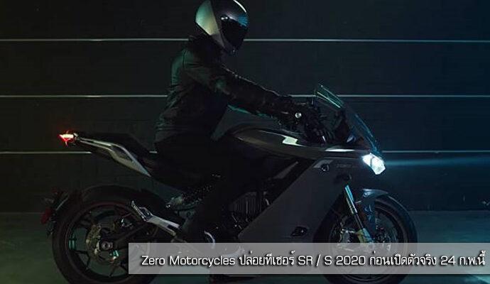 Zero Motorcycles ปล่อยทีเซอร์ SR / S 2020 ก่อนเปิดตัวจริง 24 ก.พ.นี้