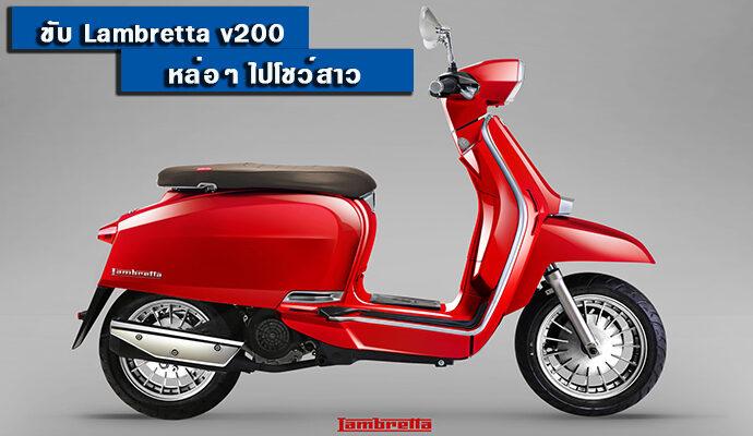 ขับ Lambretta v200 หล่อๆ ไปโชว์สาว