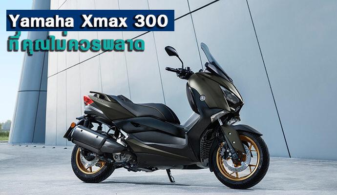 รีวิว Yamaha Xmax 300 ที่คุณไม่ควรพลาด