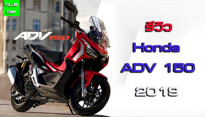 รีวิว Honda ADV 150 2019