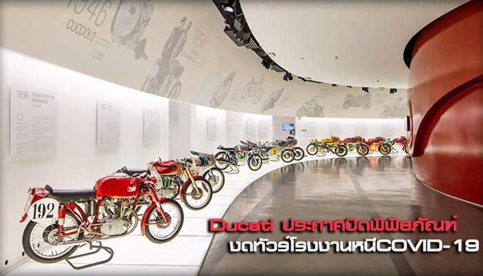 Ducati ประกาศปิดพิพิธภัณฑ์ งดทัวร์โรงงานหนีCOVID-19
