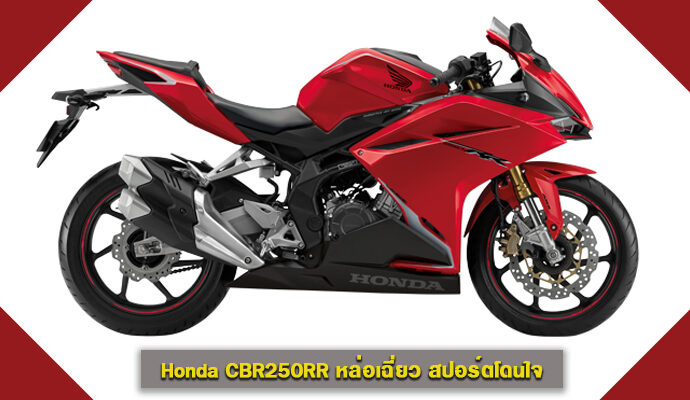 Honda CBR250RR หล่อเฉี่ยว สปอร์ตโดนใจ