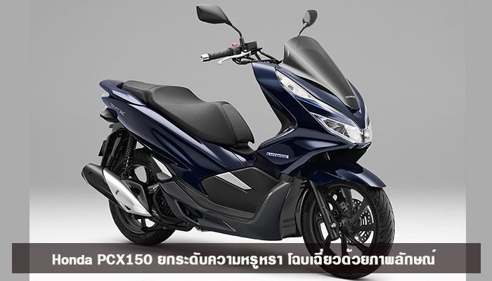 Honda PCX150 ยกระดับความหรูหรา โฉบเฉี่ยวด้วยภาพลักษณ์
