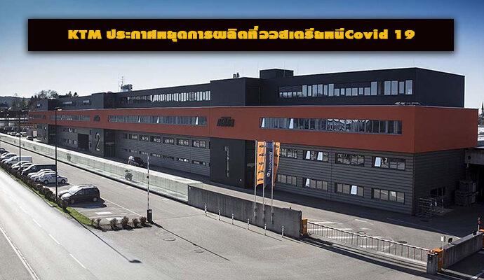 KTM ประกาศหยุดการผลิตที่ออสเตรียหนีCovid 19