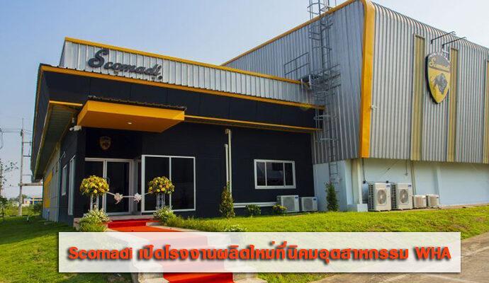 Scomadi เปิดโรงงานผลิตใหม่ที่นิคมอุตสาหกรรม WHA