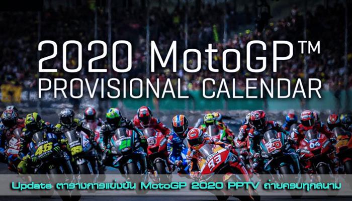 PPTV ได้สิทธิ์ถ่ายทอดสด MotoGP 2020 ครบทุกรุ่น
