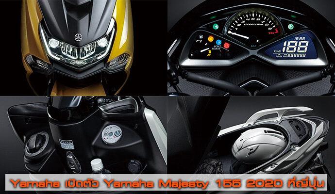 Yamaha เปิดตัว Yamaha Majesty 155 2020 ที่ญี่ปุ่น
