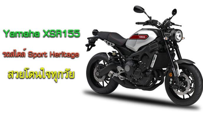 Yamaha XSR155 รถสไตล์ Sport Heritage สวยโดนใจทุกวัย