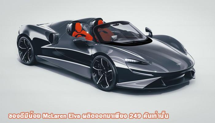 ของดีมีน้อย McLaren Elva ผลิตออกมาเพียง 249 คันเท่านั้น