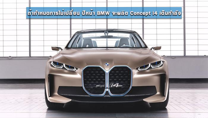 ถ้ากำหนดการไม่เปลี่ยน ปีหน้า BMW จะผลิต Concept i4 เต็มกำลัง