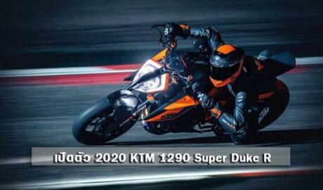 KTM 1290 Super Duke R ราชาทวงบัลลังก์เน็คเก็ตไบค์