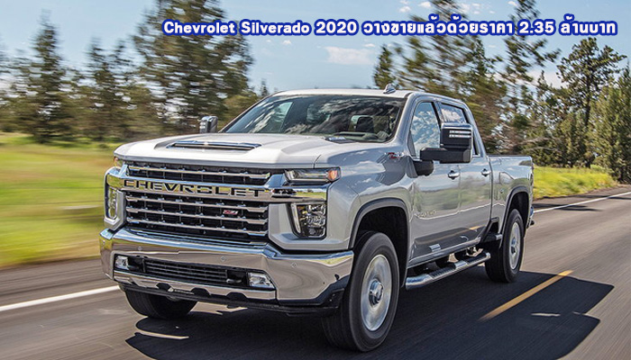 Chevrolet Silverado 2020 วางขายแล้วด้วยราคา 2.35 ล้านบาท