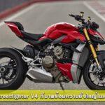 Ducati Streetfighter V4 ที่มาพร้อมความยิ่งใหญ่ในเอกลักษณ์