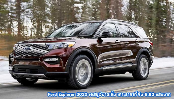 Ford Explorer 2020 เอสยูวีมาดเข้ม เคาะราคาที่จีน 8.82 แสนบาท
