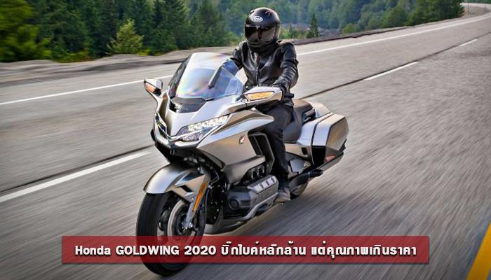 Honda GOLDWING 2020 บิ๊กไบค์หลักล้าน แต่คุณภาพเกินราคา