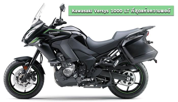 Kawasaki Versys 1000 LT ที่สุดแห่งความพอดี