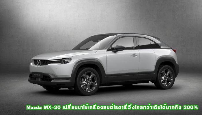 Mazda MX-30 เปลี่ยนมาใช้เครื่องยนต์โรตารี่วิ่งไกลกว่าเดิมได้มากถึง 200%