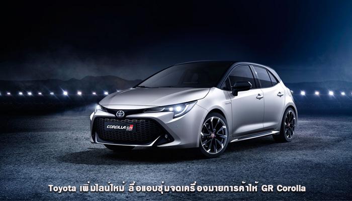 Toyota เพิ่มไลน์ใหม่ ลื่อแอบซุ่มจดเครื่องมายการค้าให้ GR Corolla