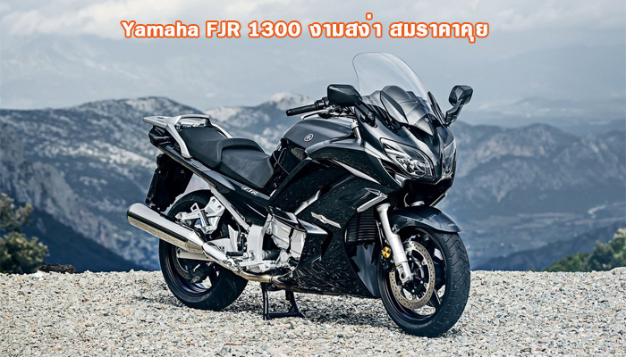 Yamaha FJR 1300 งามสง่า สมราคาคุย