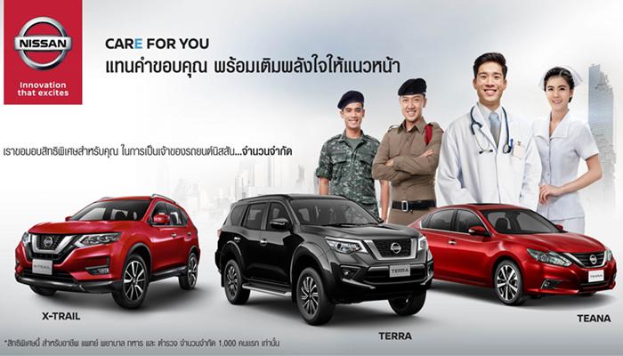 Nissan ส่งต่อรถยนต์ราคาพิเศษให้บุคลากรทางการแพทย์ มากถึง 4 รุ่น