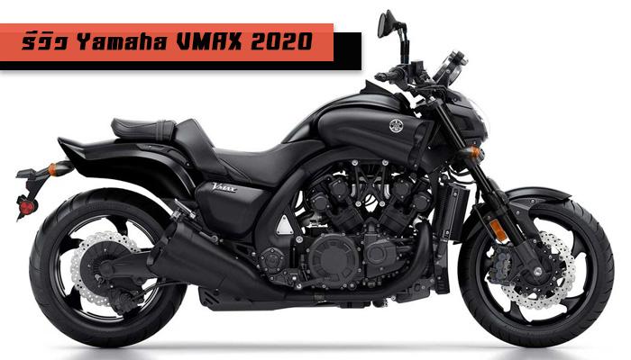 รีวิว Yamaha VMAX 2020
