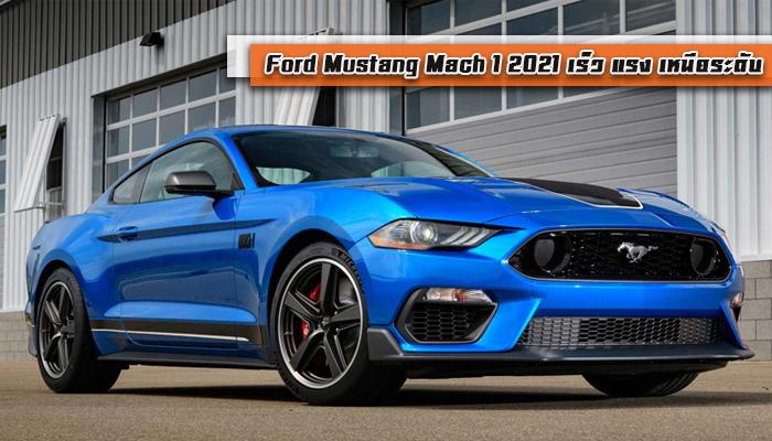 Ford Mustang Mach 1 2021 เร็ว แรง เหนือระดับ