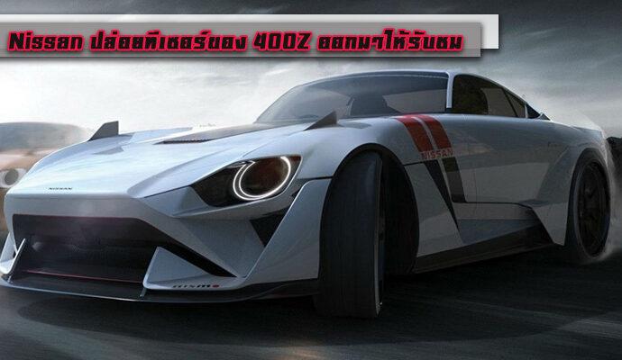 Nissan ยังเดินหน้าส่งรถยนต์รุ่นใหม่ หลังทีเซอร์ของ 400Z ออกมาให้รับชม