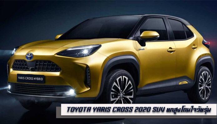 Toyota Yaris Cross 2020 SUV ยกสูงโดนใจวัยรุ่น