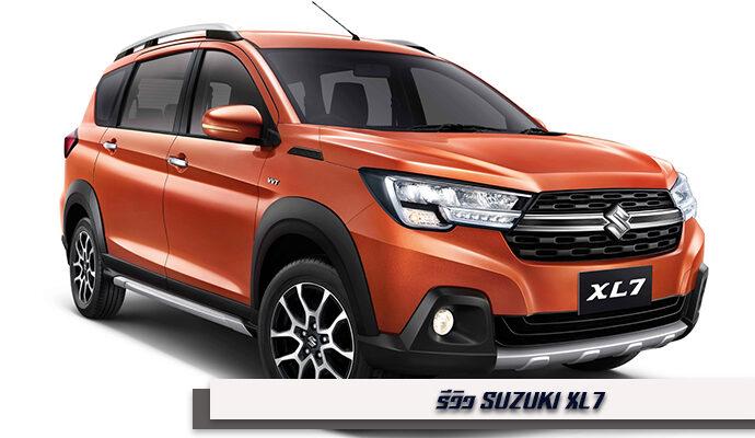 รีวิว Suzuki XL7