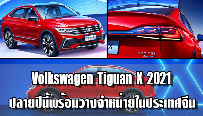 Volkswagen Tiguan X 2021 ปลายปีนี้พร้อมวางจำหน่ายในประเทศจีน