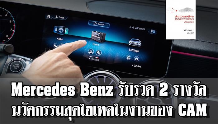 Mercedes Benz รับรวด 2 รางวัลนวัตกรรมสุดไฮเทคในงานของ CAM