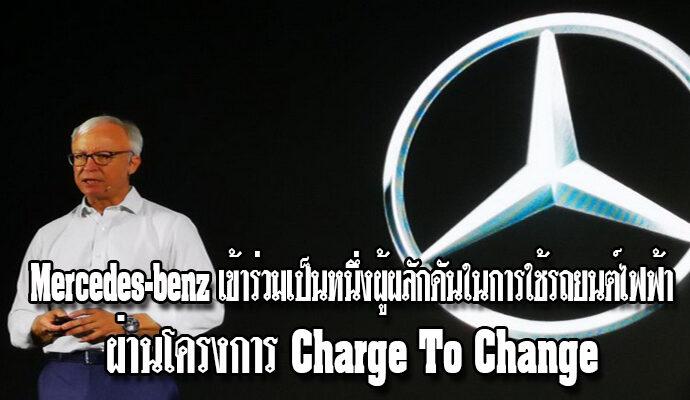 Mercedes-benz โครงการ Charge To Change