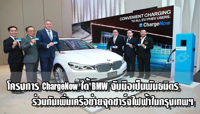 โครงการ ChargeNow ได้ BMW จับมือเป็นพันธมิตร