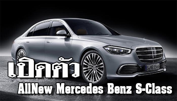 เปิดตัว AllNew Mercedes Benz S-Class