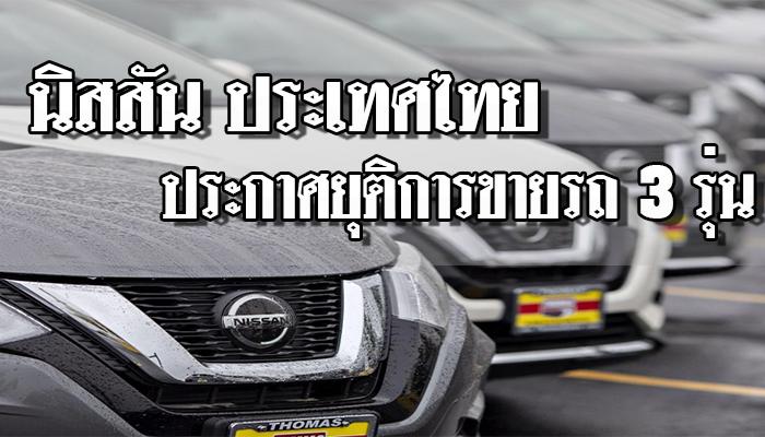 นิสสัน ประเทศไทย ประกาศยุติการขายรถ 3 รุ่น