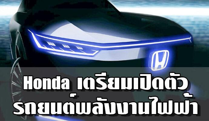 Honda เตรียมเปิดตัวรถยนต์พลังงานไฟฟ้า