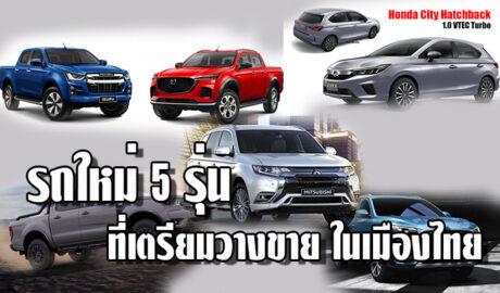 รถใหม่ 5 รุ่น ที่เตรียมวางขาย ในเมืองไทย