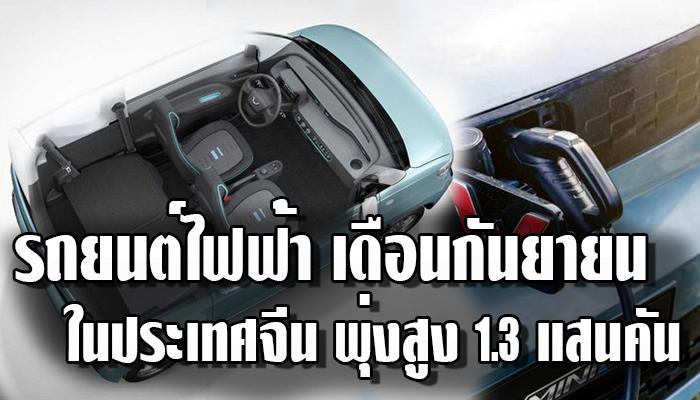 รถยนต์ไฟฟ้า เดือนกันยายน ในประเทศจีน พุ่งสูง 1.3 แสนคัน