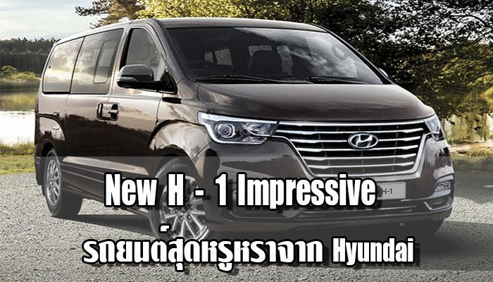 New H – 1 Impressive รถยนต์สุดหรูหราจาก Hyundai