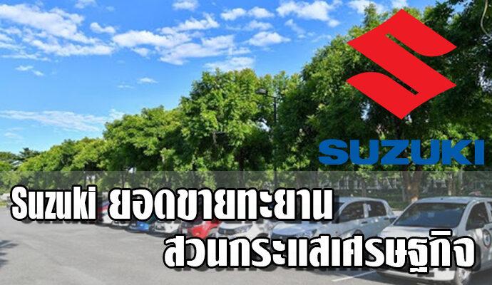 Suzuki ยอดขายทะยาน สวนกระแสเศรษฐกิจ