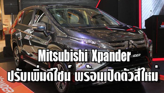 Mitsubishi Xpander ปรับเพิ่มดีไซน์ พร้อมเปิดตัวสีใหม่