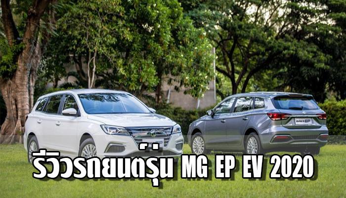 รีวิวรถยนต์รุ่น MG EP EV 2020