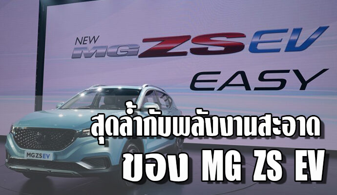 สุดล้ำกับพลังงานสะอาดของ MG ZS EV