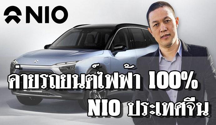 ค่ายรถยนต์ไฟฟ้า 100% NiO ประเทศจีน