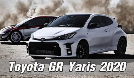 รีวิวรถยนต์รุ่น Toyota GR Yaris 2020