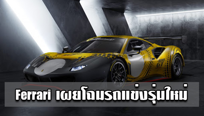 รถแข่งรุ่นใหม่