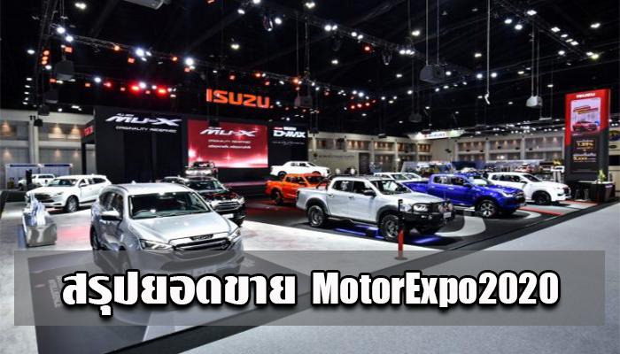 สรุปยอดขาย MotorExpo2020 รถเก๋งขายดีสุด รถSUVมาแรง
