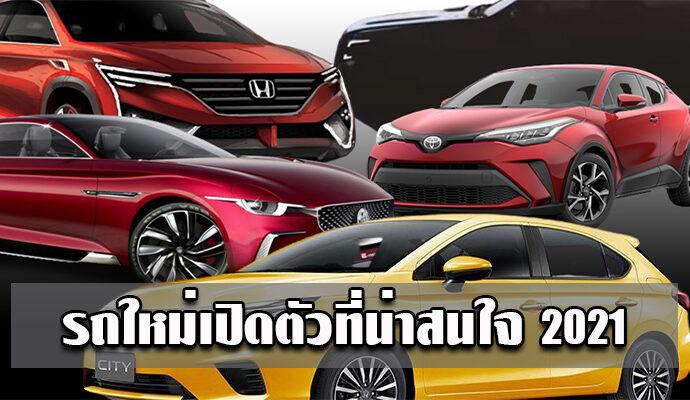 รถใหม่เปิดตัวที่น่าสนใจ 2021