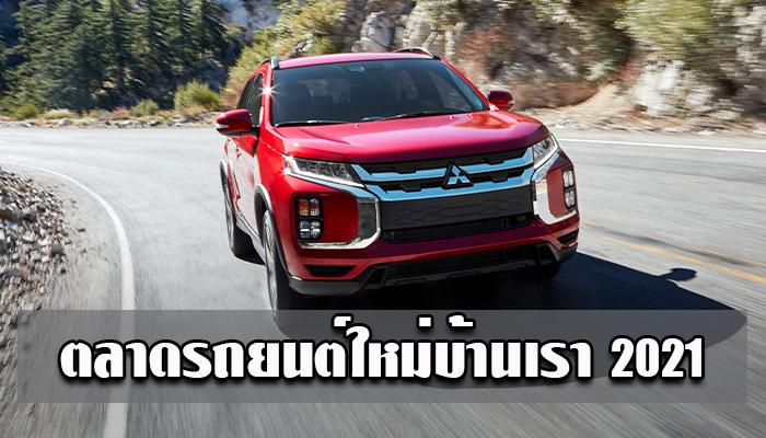 ตลาดรถยนต์ใหม่บ้านเรา 2021